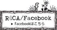 ルーカホームページ*Facebook